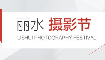 THE LISHUI PHOTOGRAPHY FESTIVAL - 丽水摄影节