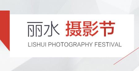LogoLishui