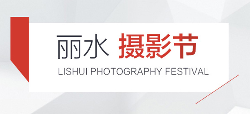 THE LISHUI PHOTOGRAPHY FESTIVAL – 丽水摄影节