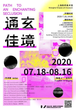 Exposition au Shanghai Xinqiao Art Museum
